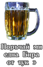 Image of a beer - if this shows instead of the picture, you did not install the plugin corectly